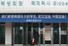 21일 동대문구 한국외대 외국인학생 기숙사 입구에 신종 코로나바이러스 감염증(코로나19) 관련 응원 문구가 내걸려 있다. 연합뉴스
