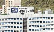 의정부성모병원 폐쇄 1주 연장…퇴원자 확진 9명