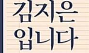 """'안희정 조문 논란'에…""""우리는, 김지은입니다"""""""
