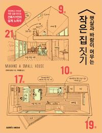 집짓기 전문가인 김헌중씨가 쓴 <목조주택시공>. 도서출판 효일 제공