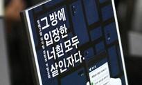 """[단독]'박사' 검거됐어도 """"내가 진짜""""…500명 백업방서 공유"""
