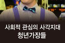 사회적 관심의 사각지대 '청년가장들'