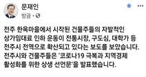 """문 대통령 """"상상력 발휘해 코로나19 피해 자영업자 지원책 마련하라"""""""