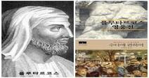 최후의 그리스인, 플루타르코스