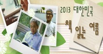 유진룡 장관이 휴가에 읽을 책은?