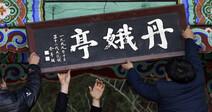 [포토] 철거되는 전두환 친필 현판