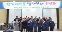 한겨레신문발전연대 송년의 밤