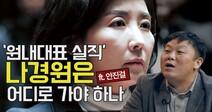 [영상+] '읍참나속'에 당한 나경원, 검찰 수사까지 받아야 하는 이유(ft. 안진걸 소장)