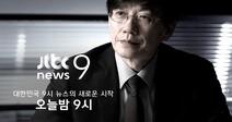 """JTBC 기자들 """"손석희 하차 반대…보도 자율성 침해"""""""