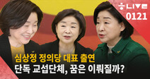 [한겨레 라이브: 1월21일] 심상정 정의당 대표 출연… '단독 교섭단체', 꿈은 이뤄질까?