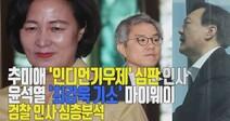 추미애 '인디언기우제' 심판에 윤석열, '최강욱 기소' 마이웨이?