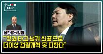 """[성한용의 일침] """"'정권 타고 넘기 신공' 검찰개혁 못 피한다″"""