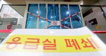 지난달 중국 다녀온 30대 폐렴증상 사망…코로나19 감염 확인중