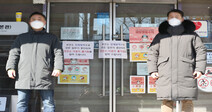 확진자 나온 대구 '술렁'…영남권 첫 확진자에 지역감염 우려