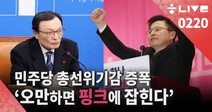 [한겨레 라이브: 2월20일] 민주당, 총선 위기감…'오만하면 핑크에 잡힌다'