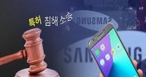 [단독] 삼성 '중소기업 기술 무단사용' 2400억 배상판결 나올 듯