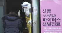 서울 서초구 두번째 확진자… 대구 출장 다녀온 30대