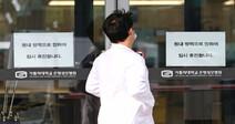 이틀 연속 환자 발생한 서울 은평성모병원 폐쇄