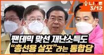"""[한겨레 라이브] 팬데믹 맞선 재난소득까지 """"총선용 살포""""라는 통합당"""