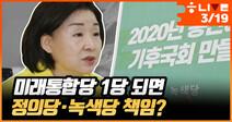 [한겨레 라이브] 미래통합당 1당 되면 정의당·녹색당 책임?