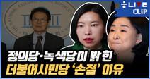 [한겨레라이브―클립] 정의당·녹색당의 더불어시민당 '손절' 이유
