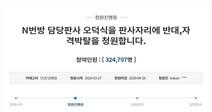 """""""n번방 사건 재판 오덕식 판사 배제"""" 국민청원 하루 만에 30만 넘겨"""