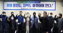 경기도 여주·양평 시민과 문화예술인 등 최재관 후보 지지 선언