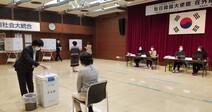 [2020총선] 도쿄 재외국민 투표 첫날… '역대급 투표율' 반전