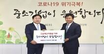 중기중앙회 '긴급재난지원금 자발적 기부운동' 동참…대한상의는?