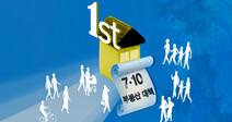 민영주택 '생애 최초' 도입에 4050 부글부글 왜?