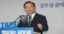 """김부겸 """"부동산은 욕망의 문제…극약 처방할 때 왔다"""""""