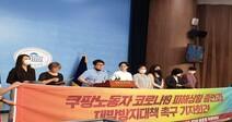 """""""방역실태 알렸다고 해고""""…쿠팡 노동자들 해고무효소송"""