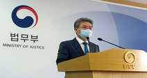 """김남준 위원장 """"검찰 인사 누구든 좌지우지하면 안돼"""""""