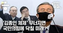 '김종인 체제' 무너지면 어떤 일이 벌어질까?