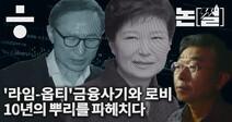 [논썰] '라임–옵티' 사기의 뿌리…보수정권 규제완화가 판을 깔다