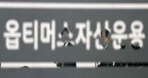 검찰, '옵티머스 로비 의혹' 전직 금감원 직원 소환조사