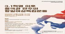 '중국과 만주 항일여성독립운동' 학술대회 내달 9일