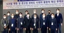 '코로나시대 융합적 혁신 무역' 탐색