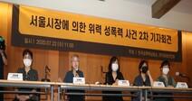 임순영 서울시 젠더특보, 임기 만료로 면직