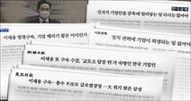 [사설] '뇌물 단죄'가 '기업 때리기'라는 보수언론의 억지