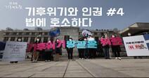 """33개국 상대 '기후 소송' 10대 남매…""""지구는 다시 짓고 싶은 집"""""""