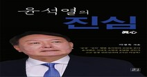 """바람 잡는 '윤석열 출판'에 """"고맙네"""" 한마디만…윤석열의 진심은?"""