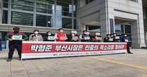 """""""박형준 부산시장은 민중 목소리 들으라"""""""