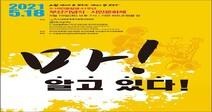 부산서 5·18 민중항쟁 41주년 기념식 열린다