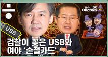 [it슈 예언해줌]민주당·국민의힘, 내년 대선은 손절과의 싸움?