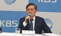 """'수신료 분리' 민심에 고개 숙인 KBS """"출입처 혁파로 신뢰 되찾겠다"""""""