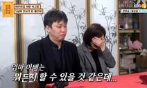 해인이 부모 출연 '물어보살'…예능이 일깨워 준 TV의 순기능