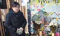 '김용균' 없는 그의 생일…엄마는 거리에 생일상을 차렸다