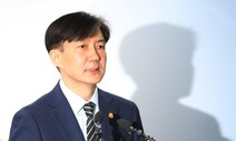 검찰, '유재수 감찰무마' 조국 전 장관 직권남용 혐의 기소