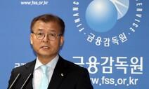 """'금감원 제재심' 불복 막으려면… """"영·미처럼 운영 독립성 높여야"""""""
